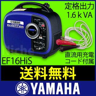 EF16HiS、EF1600iSと同一スペックで充電コードが標準装備されたモデルです。