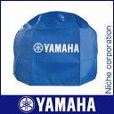 ヤマハ ボディーカバー ブルー 【EF1600iS用】【EF16HiS用】