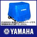 ヤマハ ボディーカバー ブルー 【EF4000iSE用】【EF5500iSDE用】