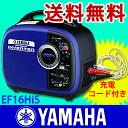 【新品・オイル充填試運転済】 EF1600iS と同一スペック EF16HiS ヤマハ 発電機 YAMAHA インバー...