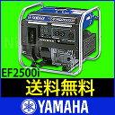 【即納】【新品・オイル充填試運転済】ヤマハ 発電機 EF2500i インバーター 発電機 [ 防災・地震・非常 ][ 発電機 エンジン | YAMAHA 発電機 | 発電 機 ]