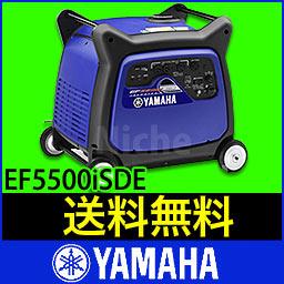 【新品・オイル充填試運転済】 ヤマハ 発電機 EF5500iSDE ( インバーター 発電機 )[防災・地震・非常]【 ヤマハ発電機 ! 激安 価格 発電機 】[ 発電機 エンジン ][ YAMAHA 発電機 ][ 発電 機 ]