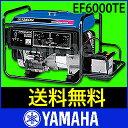 【レビューを書いて500pプレゼント!】送料無料【新品・試運転済み】ヤマハ発電機EF6000TE-YAMAHA 50hz 4サイクル発電機・バッテリー標準装備【防災・地震・非常・救急 SA】