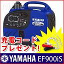 充電コード付!【新品・オイル充填試運転済】ヤマハ発電機EF900iS-YAMAHA インバーター発電機【防...