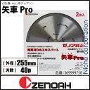 ZENOAH ゼノア 刈払機用チップソー 草刈用 矢車Pro 255mm (刃数40) 2枚入り [369999758] やぐるまPro