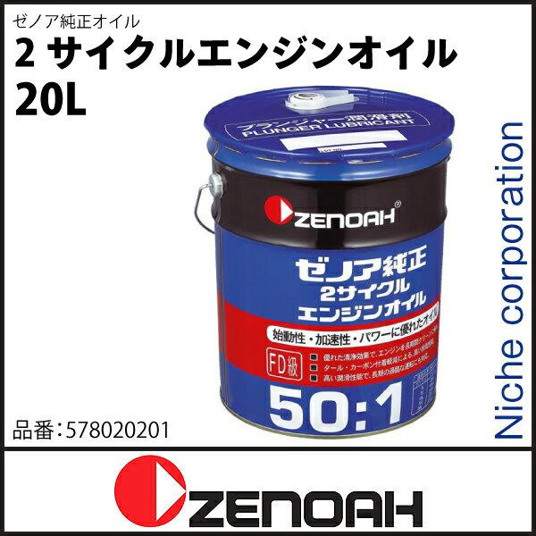 ゼノア 純正 2サイクルエンジンオイル 20L [ 578020201 ]