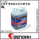 ゼノア 純正 2サイクルエンジンオイル 4L [ 578020301 ]