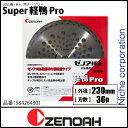 ゼノア 刈払機用チップソー 草刈用 Super軽鴨(かるがも)Pro 230mm (刃数36) [ 584264301 ]