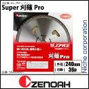 ゼノア 刈払機用チップソー 草刈用 Super 刈薙(かりなぎ)Pro 230mm (刃数36) [ 584264501 ]