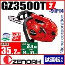 【新品・試運転済み】 ゼノア チェンソー GZ3500T-EZ ≪GZ3500TEZ-91P14≫ / バー:35cm(14インチ) スプロケットノーズバー / チェン:91PX / ジャストシリーズ [ 966656701 ]