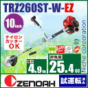 【新品・試運転済み】 ゼノア 刈払機 STレバー 両手ハンドル TRZ260ST-W-EZ ジャストシリーズ [ 966731119 ]