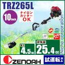 ゼノア 刈払機 STレバー ループハンドル TRZ265L ジャストシリーズ [ 966731132 ] 草刈り機 排気量25.4cm3 チップソー ナイロンカッター対応【新品・試運転済み】