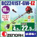 【新品・試運転済み】 ゼノア 刈払機 STレバー 両手ハンドル BCZ241ST-GW-EZ ジュラルミンシリーズ [ 966797730 ]