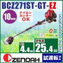 【新品・試運転済み】 ゼノア 刈払機 STレバー ツーグリップ BCZ271ST-GT-EZ ジュラルミンシリーズ [ 966798207 ]