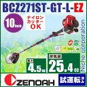 【新品・試運転済み】 ゼノア 刈払機 STレバー ツーグリップ ロングパイプ仕様 BCZ271ST-GT-L-EZ ジュラルミンシリーズ [ 966798208 ]