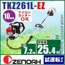 【新品・試運転済み】 ゼノア 刈払機 Sレバー ループハンドル TKZ261L-EZ ジャストシリーズ [ 966798523 ]