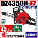 【新品・試運転済み】 ゼノア チェンソー GZ4350H-EZ ≪GZ4350HEZ-R21RSP18≫ / バー:45cm(18インチ) リプレーサブルスプロケットノーズバー(先端交換式) / チェン:21BPX / プロソー [ 967038722 ]