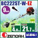 ゼノア 刈払機 STレバー 両手ハンドル BC222ST-W-EZ 農業向け(肩掛け) [ 967197704 ][ 刈り払い機 草刈り機 ]【新品・試運転済み】