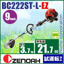 ゼノア 刈払機 STレバー ループハンドル BC222ST-L-EZ 農業向け(肩掛け) [ 967197805 ][ 刈り払い機 草刈り機 ]【新品・試運転済み】