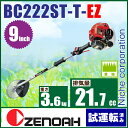 【新品・試運転済み】 ゼノア 刈払機 STレバー ツーグリップ BC222ST-T-EZ 農業向け(肩掛け) [ 967197908 ]