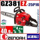 【新品・試運転済み】 ゼノア チェンソー GZ381EZ ≪GZ381EZ-25P16≫ / バー:40cm(16インチ) スプロケットノーズバー / チェン:25AP / ジャストシリーズ [ 967199116 ]