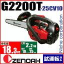 ゼノア チェンソー G2200T (こがるmini スゴキレ) ≪G2200T-25CV10≫ / バー:25cm(10インチ) カービングバー / チェン:25AP [ 967262310 ]【新品・試運転済み】