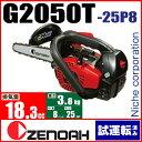 【新品・試運転済み】 ゼノア チェンソー G2050T ≪G2050T-25P8≫ / バー:20cm(8インチ) スプロケットノーズバー / チェン:25AP / トップハンドルソー こがるシリーズ [ 967311101 ]