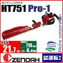 【新品・試運転済み】 ゼノア 造園用 ヘッジトリマ HT751 Pro-1 / 軽量プロシリーズ [ AH20012 ]