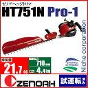 【新品・試運転済み】 ゼノア 造園用 ヘッジトリマ HT751N Pro-1 / 軽量プロシリーズ [ AH20014 ]
