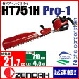 【新品・試運転済み】 ゼノア 造園用 ヘッジトリマ HT751H Pro-1 / 軽量プロシリーズ [ AH20015 ]