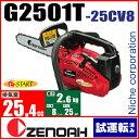 【プレゼント付き】【新品・試運転済み】 ゼノア チェンソー G2501T (スーパーこがる) ≪G2501T-25CV8≫ / バー:20cm(8インチ) カービングバー / チェン:25AP / トップハンドルソー こがるシリーズ [ CA2501G ]