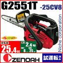 【新品・試運転済み】 ゼノア チェンソー G2551T (スーパーこがる) ≪G2551T-25CV8≫ / バー:20cm(8インチ) カービングバー / チェン:25AP / トップハンドルソー こがるシリーズ [ CA2506G ]