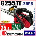 【プレゼント付き】【新品・試運転済み】 ゼノア チェンソー G2551T (スーパーこがる) ≪G2551T-25P8≫ / バー:20cm(8インチ) スプロケットノーズバー / チェン:25AP / トップハンドルソー こがるシリーズ [ CA2506J ]