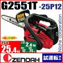 【プレゼント付き】【新品・試運転済み】 ゼノア チェンソー G2551T (スーパーこがる) ≪G2551T-25P12≫ / バー:30cm(12インチ) スプロケットノーズバー / チェン:25AP / トップハンドルソー こがるシリーズ [ CA2506L ]