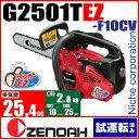 【新品・試運転済み】 ゼノア チェンソー G2501T-フィンガーEZ (スーパーこがる) ≪G2501TEZ-F10CV≫ / バー:25cm(10インチ) カービングバー / チェン:25AP / トップハンドルソー こがるシリーズ [ CA2509F ]