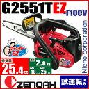 【プレゼント付き】【新品・試運転済み】 ゼノア チェンソー G2551T-フィンガーEZ (スーパーこがる) ≪G2551TEZ-F10CV≫ / バー:25cm(10インチ) カービングバー / チェン:25AP / トップハンドルソー こがるシリーズ [ CA250AF ]