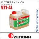 ゼノア 純正チェンオイル ベジタブルタイプ VZ1-4L [ YYSNA06 ] [ チェンオイル チェーンソーオイル チェーンオイル チェンソーオイル