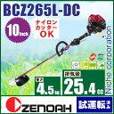 ゼノア 刈払機 STレバー ループハンドル BCZ265L-DC デュアルチョークキャブレタ搭載 [ 966798116 ][ 刈り払い機 草刈り機 ]【新品・試運転済み】