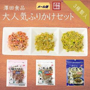 ランキング1位獲得!大人気、澤田食品の生タイプふり