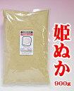 健康カプセルで紹介された食べる米ぬか 900gランキング1位...