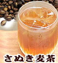国産さぬき麦茶 500g 香川県産 農薬完全不使用、自然栽培で育った六条むぎ茶 遠赤焙