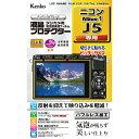 【DM便発送商品】[ケンコー・トキナー] 液晶プロテクター ニコン Nikon1 J5用