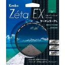 [ケンコー・トキナー]Zeta EXサーキュラーPL 67mm