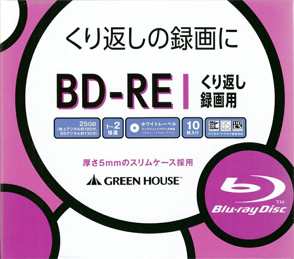 [GREEN HOUSE]グリーンハウス 録画用ブルーレイディスク 繰り返し録画用 GH-BDRE25B10C 10個セット(10枚×10個セット=100枚) たかい