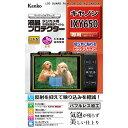 【DM便発送商品】[ケンコー・トキナー] 液晶プロテクター キヤノン IXY650用