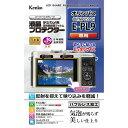 【DM便発送商品】 ケンコー トキナー 液晶プロテクターオリンパス PEN E-PL9用
