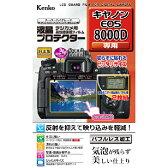 【DM便発送商品】[ケンコー・トキナー] 液晶プロテクター キヤノンEOS8000D用