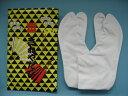 ショッピング2011 【メール便送料無料】足袋 きねや足袋 きねやたび 特級足袋 特級白4枚こはぜたび