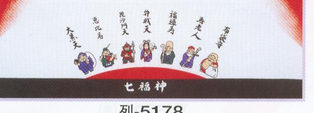 手ぬぐい 七福神 5178