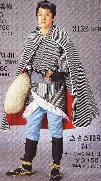 またたび衣裳 踊り用小道具股旅用着物3155 送料無料